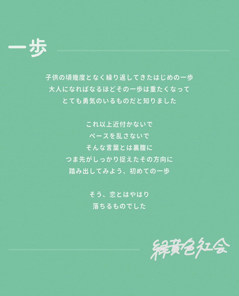 社会 mela 緑 黄 緑